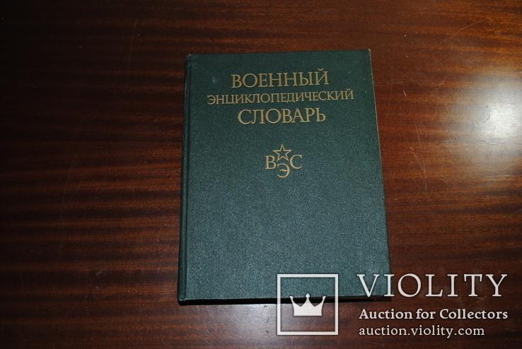 Военный энциклопедический словарь. изд. 1986 год., фото №2