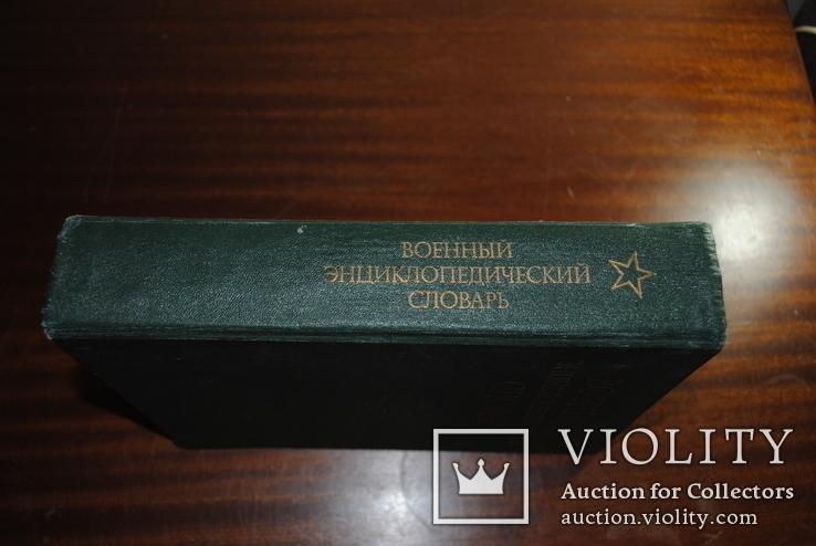 Военный энциклопедический словарь. изд. 1986 год., фото №4