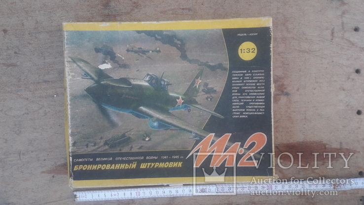 Ил-2.