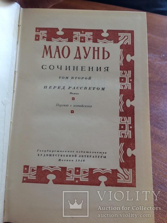 Книга, фото №3