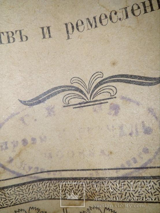 Швейная машинка Зингер с оригинальной инструкцией, фото №6