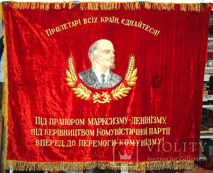Флаг бархатный, знамя СССР