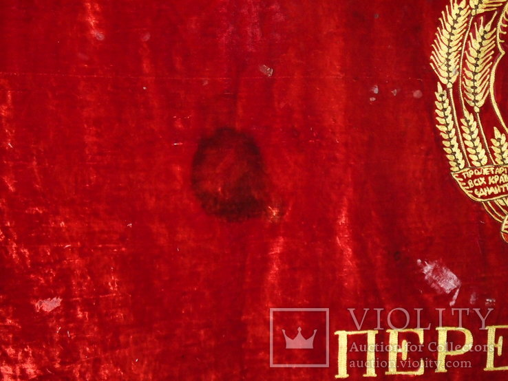 """Флаг бархатный, знамя СССР  """"... Райрада депутатiв трудящих м. Днiпропетровська""""., фото №9"""