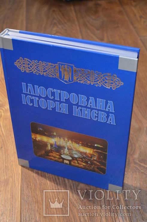 Ілюстрована історія Києва, фото №8