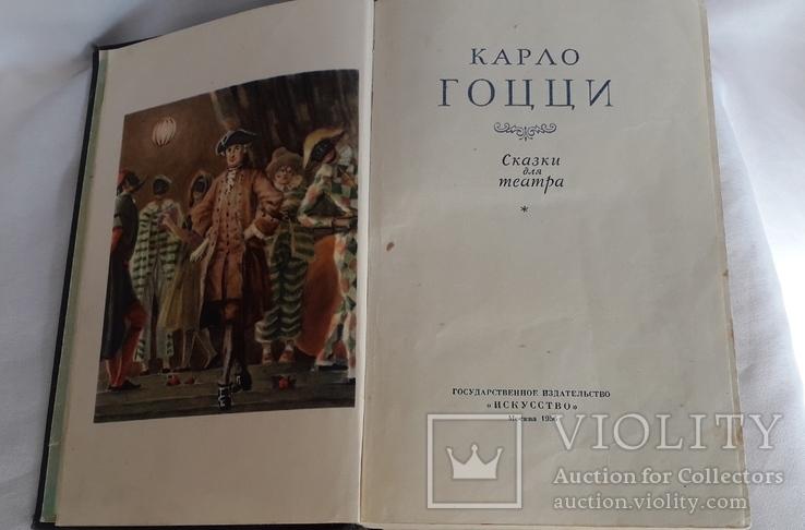 "Карло Гоци ""Сказки для театра"" (1956 год), фото №6"