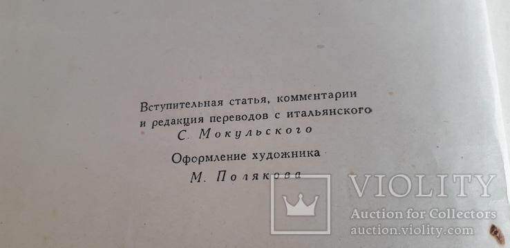"Карло Гоци ""Сказки для театра"" (1956 год), фото №9"