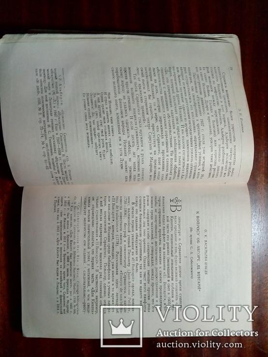Сервантес. Статьи и материалы.Изд. Ленинград. 1948, фото №5