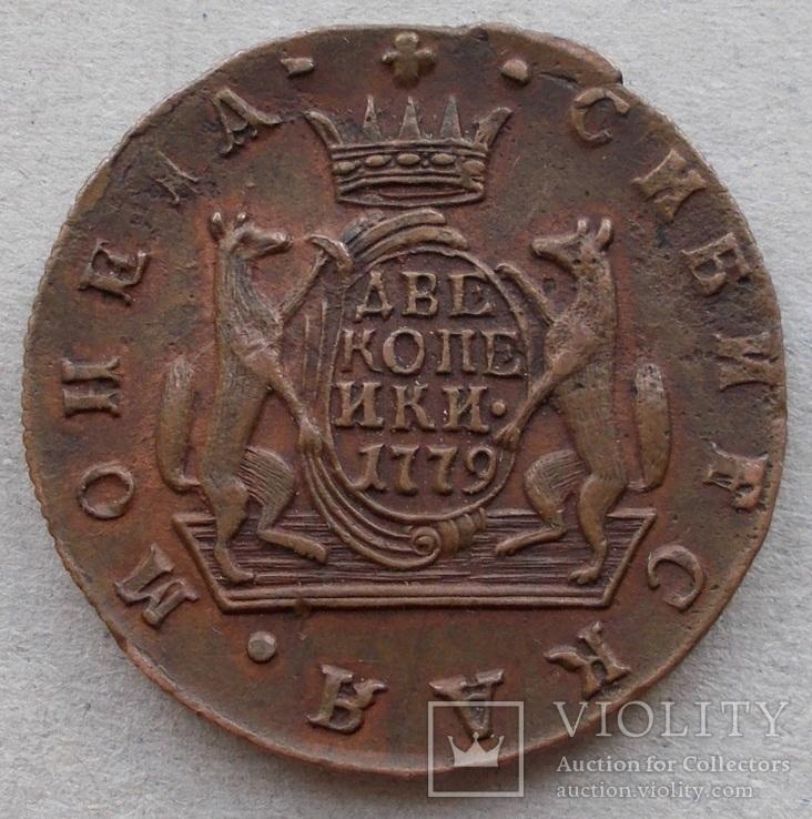 2 копейки 1779 г. Сибирская монета.