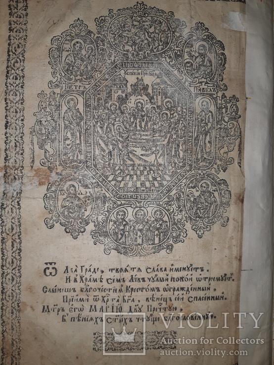 1686 Октоих Друкарня братства Львiв, фото №7