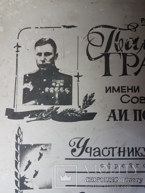 Грамота имени 3-ды Героя СССР А.И.Покрышкина, фото №3
