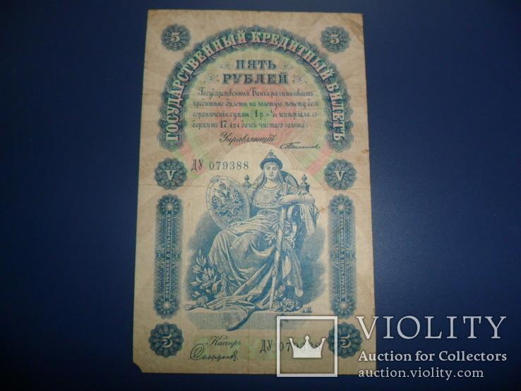 5 руб 1898 год