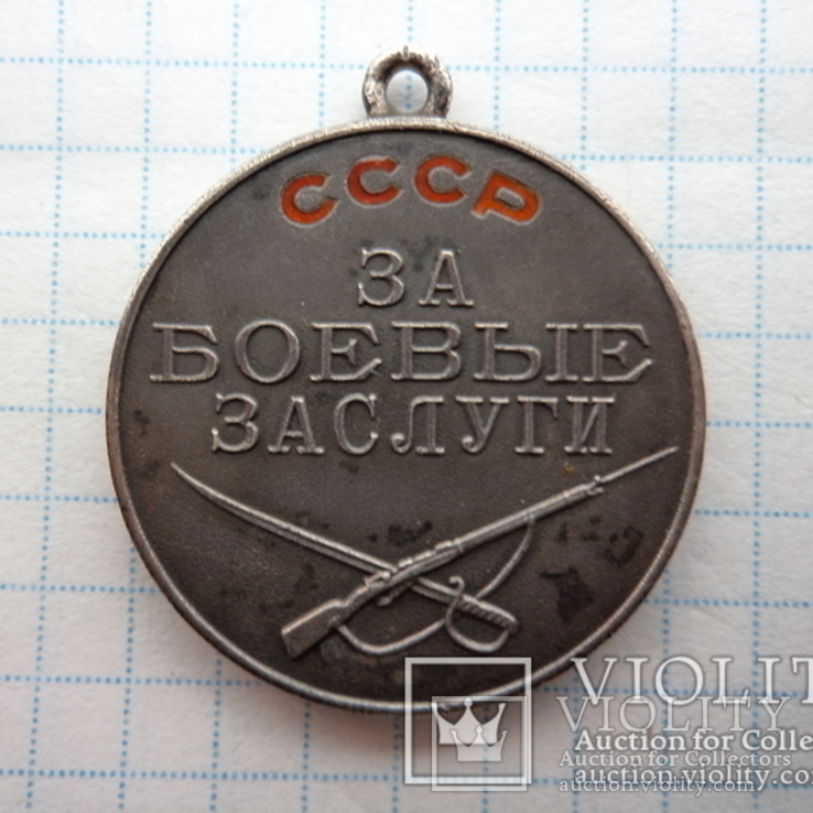 За Боевые Заслуги №31586