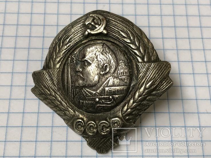 Копия Орден Ленина трактор без закрутки, фото №4