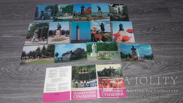 Набор открыток Пам'ятники Сумщини Сумы СССР 14 шт 1982г., фото №2