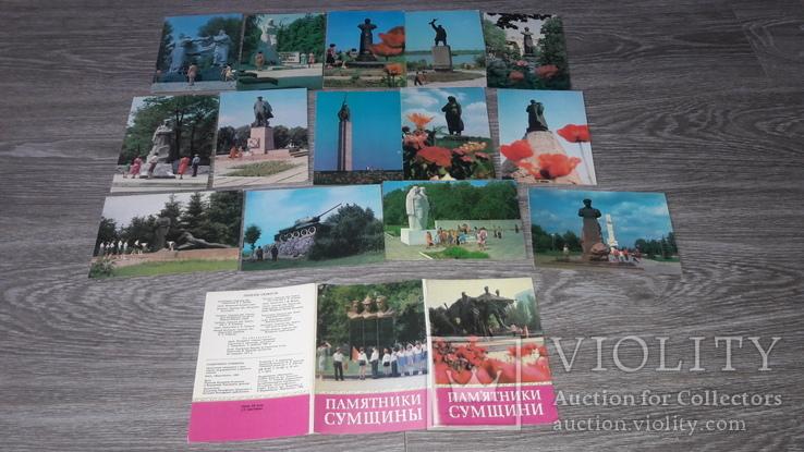 Набор открыток Пам'ятники Сумщини Сумы СССР 14 шт 1982г., фото №3
