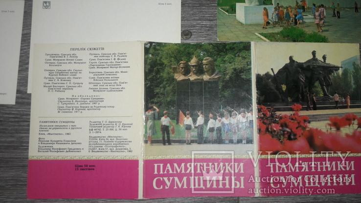 Набор открыток Пам'ятники Сумщини Сумы СССР 14 шт 1982г., фото №6
