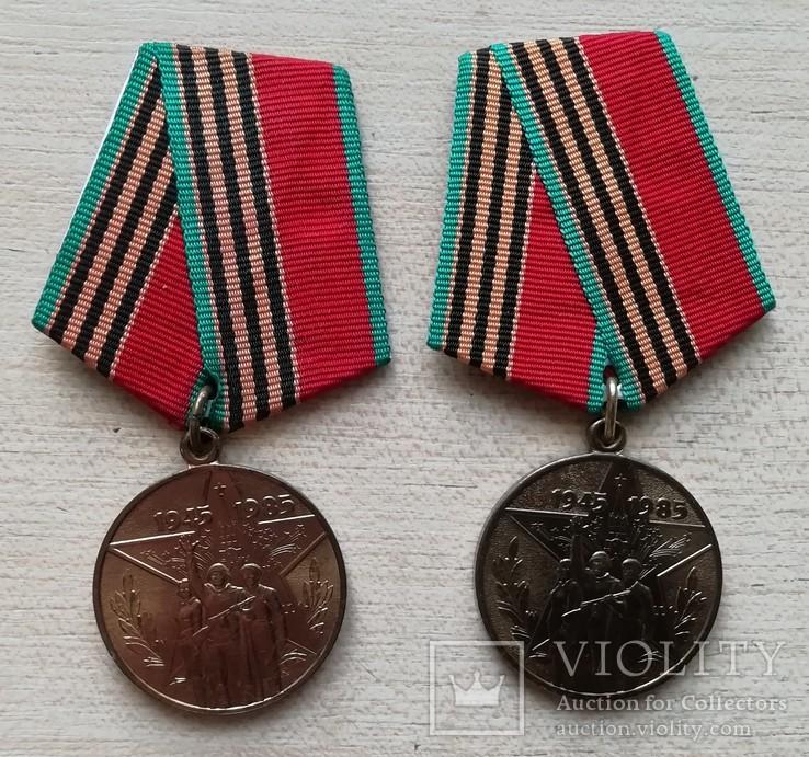 40 лет Победы в ВОВ 2 шт.