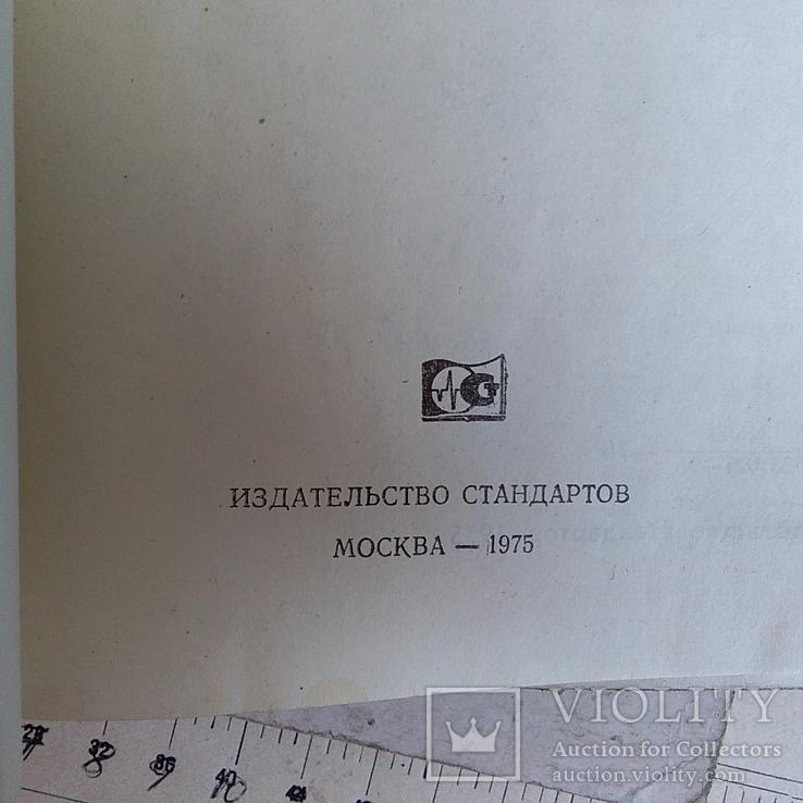 Государственные стандарты (сборник) Трикотажные изделия часть 2 1975р., фото №4