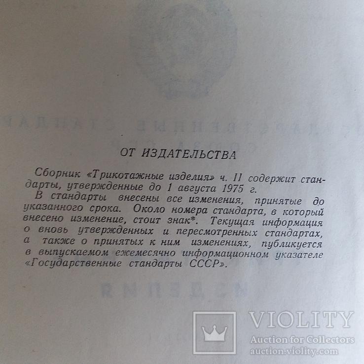 Государственные стандарты (сборник) Трикотажные изделия часть 2 1975р., фото №12