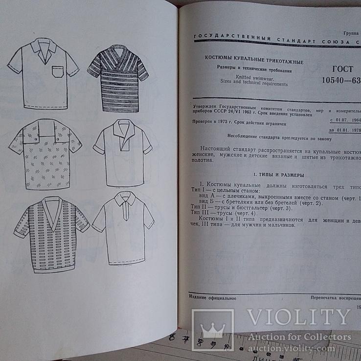 Государственные стандарты (сборник) Трикотажные изделия часть 2 1975р., фото №13