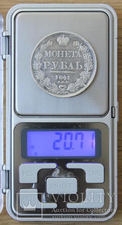 1 рубль 1841(НГ), фото №7