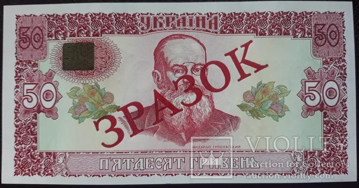 50 гривень 1992 года ЗРАЗОК