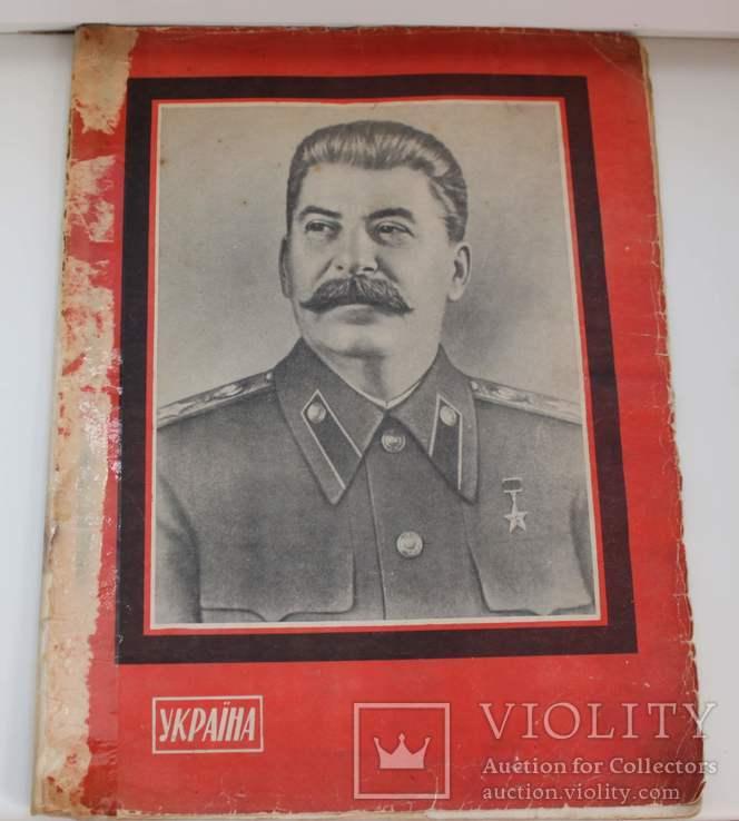 Журнал Смерть Сталина Україна, фото №2