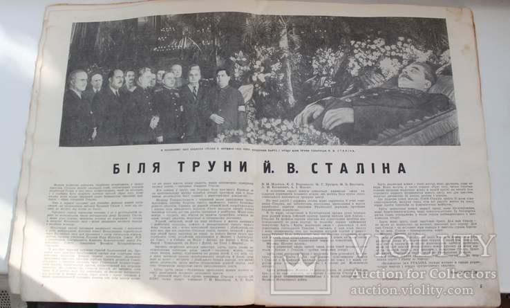 Журнал Смерть Сталина Україна, фото №4