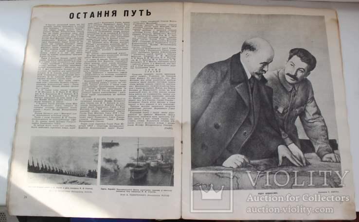 Журнал Смерть Сталина Україна, фото №5