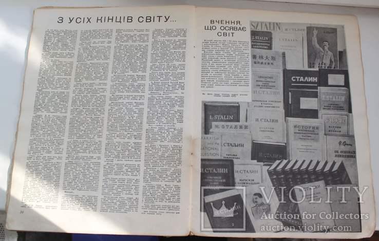 Журнал Смерть Сталина Україна, фото №6