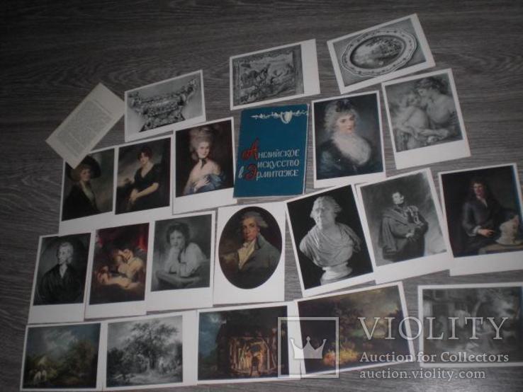 Набор открыток Английское искусство в Эрмитаже 20шт картины, фото №2