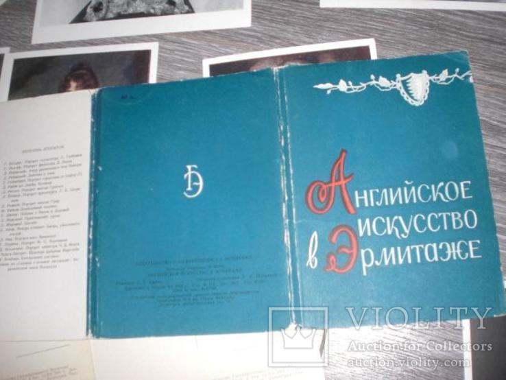 Набор открыток Английское искусство в Эрмитаже 20шт картины, фото №6
