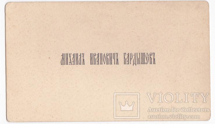 Флот РОПИТ командир парохода Бардышев Одесса, фото №2