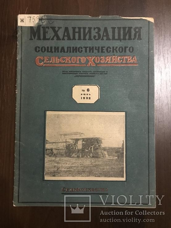 1932 Механизация сельского Хозяйства, фото №2