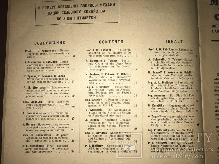 1932 Механизация сельского Хозяйства, фото №3