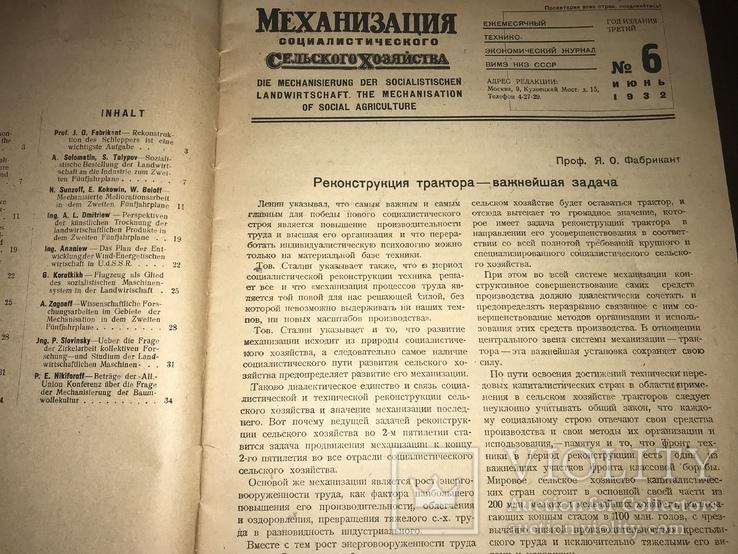 1932 Механизация сельского Хозяйства, фото №4