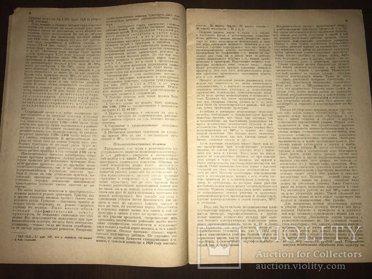 1932 Механизация сельского Хозяйства, фото №5