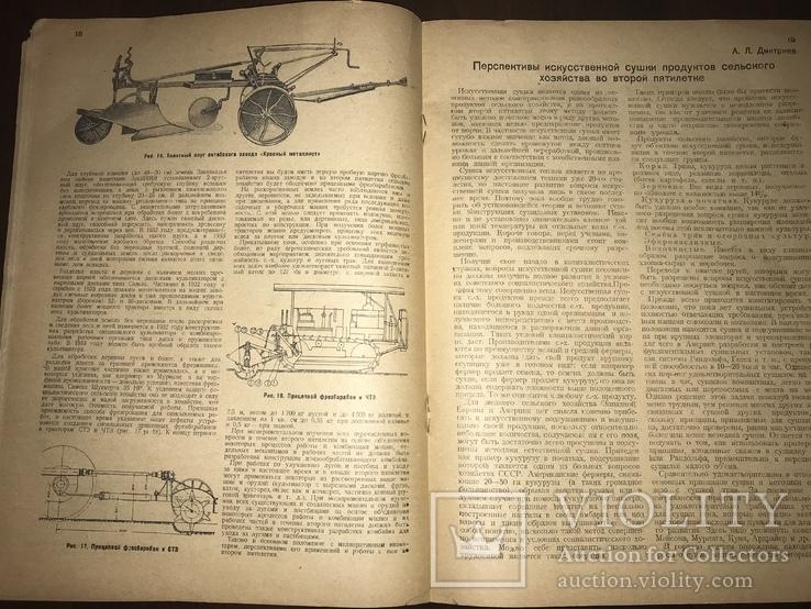 1932 Механизация сельского Хозяйства, фото №10