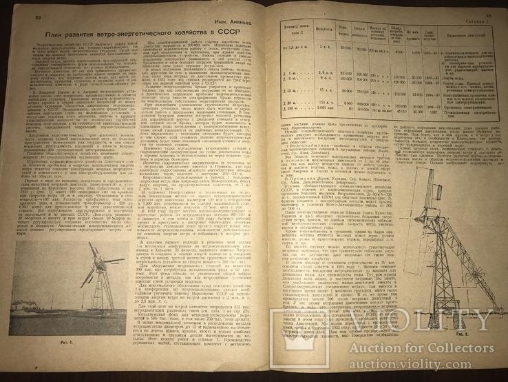 1932 Механизация сельского Хозяйства, фото №11