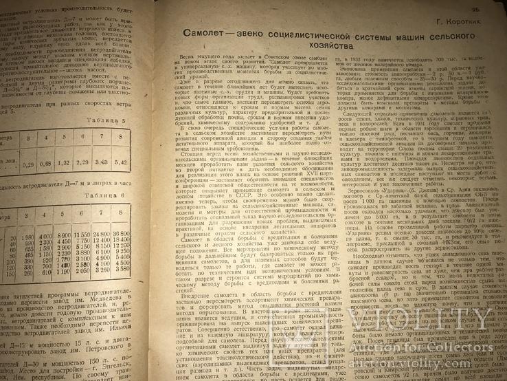 1932 Механизация сельского Хозяйства, фото №12
