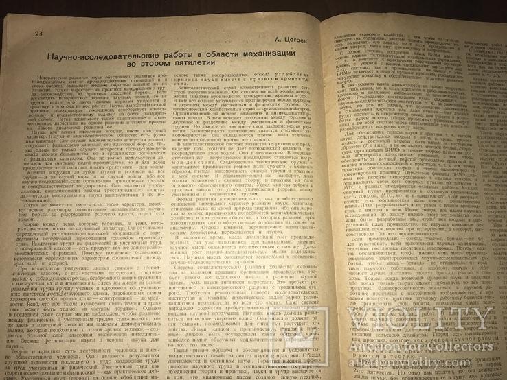 1932 Механизация сельского Хозяйства, фото №13