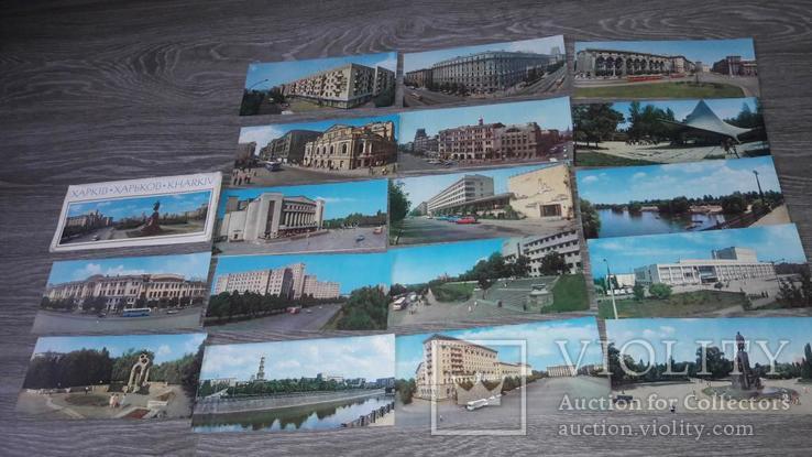 Харьков 1971г. набор открыток СССР 17шт
