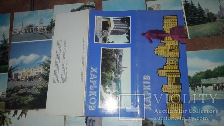 Харьков 1982г. набор открыток СССР, фото №5
