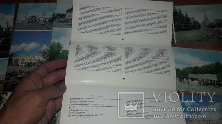 Харьков 1982г. набор открыток СССР, фото №6