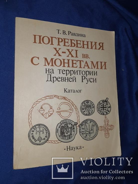 1988 Погребения 10-11 веков с монетами на территории Древней Руси, фото №2