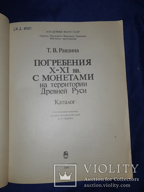 1988 Погребения 10-11 веков с монетами на территории Древней Руси, фото №4