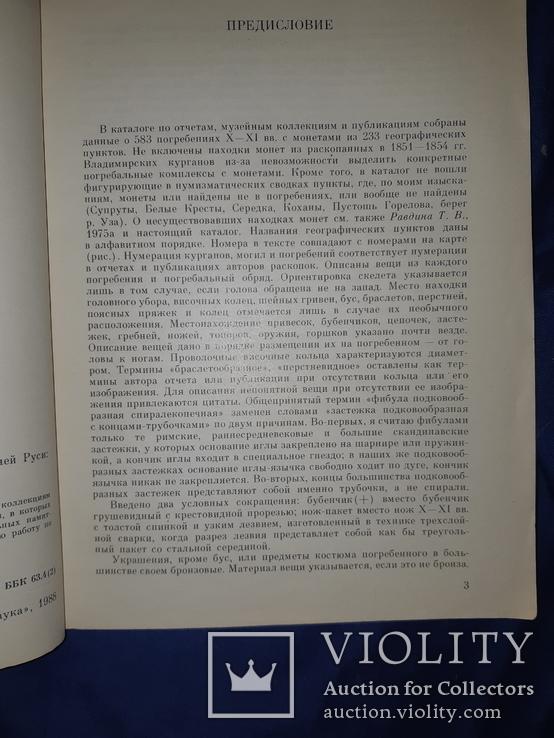 1988 Погребения 10-11 веков с монетами на территории Древней Руси, фото №5