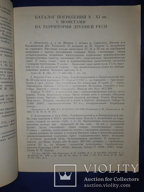 1988 Погребения 10-11 веков с монетами на территории Древней Руси, фото №6