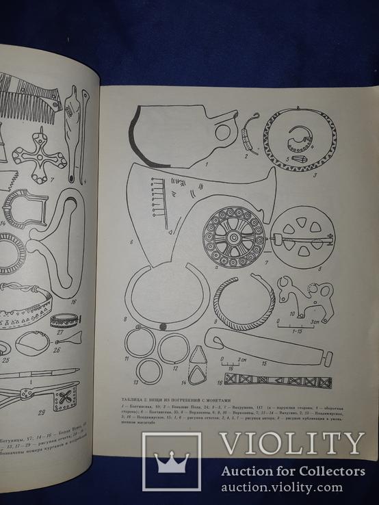 1988 Погребения 10-11 веков с монетами на территории Древней Руси, фото №8