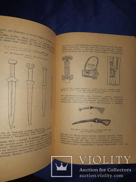 1947 Скiфи. Інститут археології, фото №3